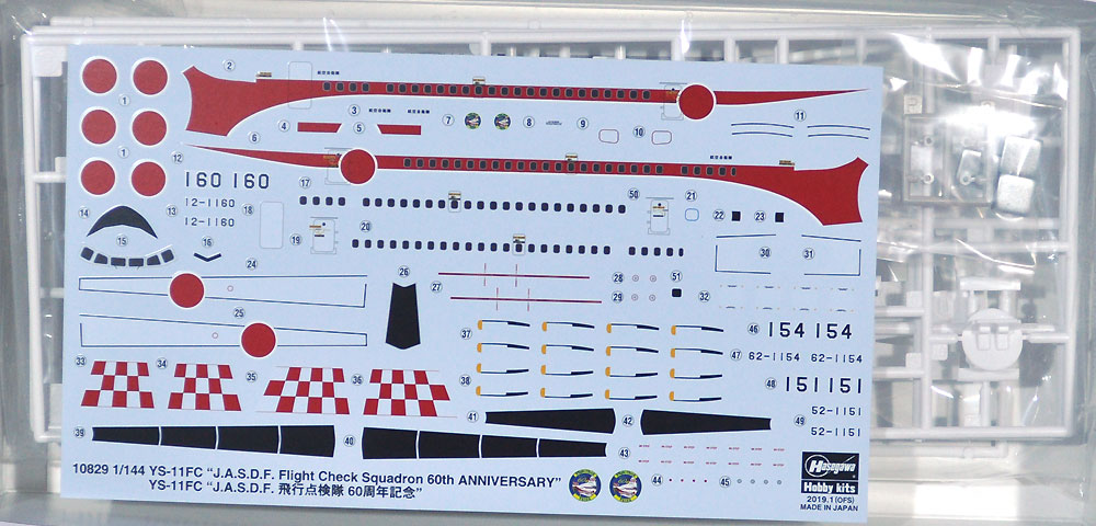 YS-11FC J.A.S.D.F. 飛行点検隊 60周年記プラモデル(ハセガワ1/144 航空機シリーズNo.10829)商品画像_1