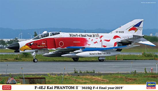 F-4EJ改 スーパーファントム 302SQ F-4 ファイナルイヤー 2019プラモデル(ハセガワ1/72 飛行機 限定生産No.02296)商品画像