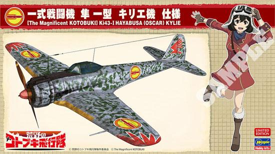 荒野のコトブキ飛行隊 一式戦闘機 隼 1型 キリエ機プラモデル(ハセガワ1/48 飛行機 限定生産No.SP393)商品画像