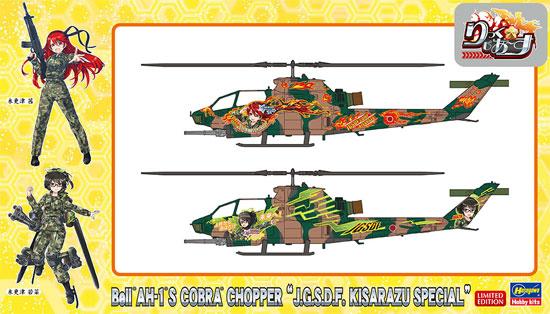ベル AH-1S コブラチョッパー 木更津スペシャルプラモデル(ハセガワ1/72 飛行機 限定生産No.SP394)商品画像