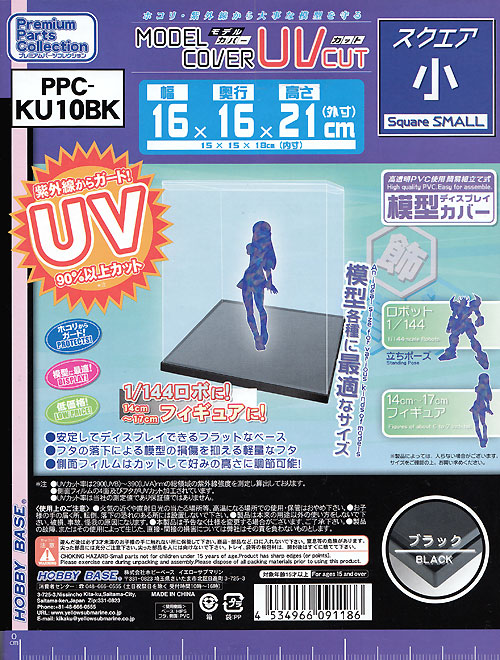 モデルカバー UVカット スクエア 小 ブラックケース(ホビーベースプレミアム パーツコレクション シリーズNo.PPC-KU10BK)商品画像