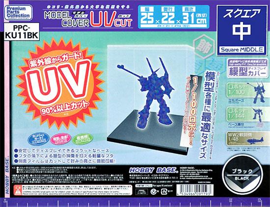 モデルカバー UVカット スクエア 中 ブラックケース(ホビーベースプレミアム パーツコレクション シリーズNo.PPC-KU11BK)商品画像