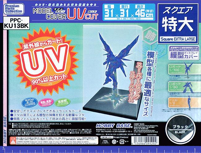 モデルカバー UVカット スクエア 特大 ブラックケース(ホビーベースプレミアム パーツコレクション シリーズNo.PPC-KU13BK)商品画像