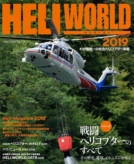 ヘリワールド 2019本(イカロス出版ヘリコプター関連No.61855-15)商品画像