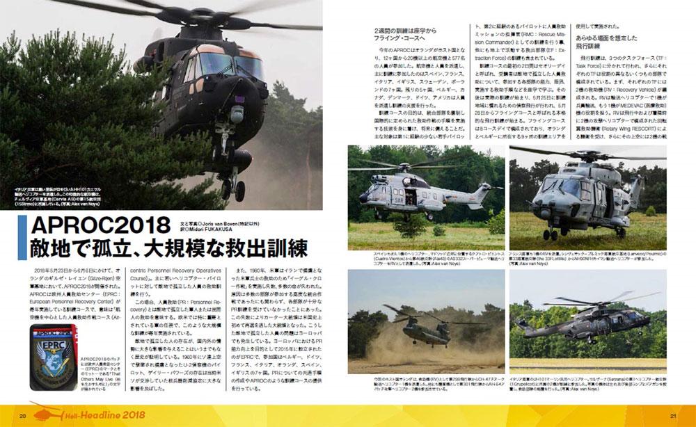 ヘリワールド 2019本(イカロス出版ヘリコプター関連No.61855-15)商品画像_2