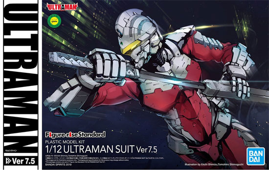 ULTRAMAN SUIT Ver7.5(プラモデル(バンダイフィギュアライズ スタンダードNo.5055711)商品画像
