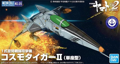 1式空間戦闘攻撃機 コスモタイガー 2 単座型プラモデル(バンダイ宇宙戦艦ヤマト 2202 メカコレクション No.009)商品画像