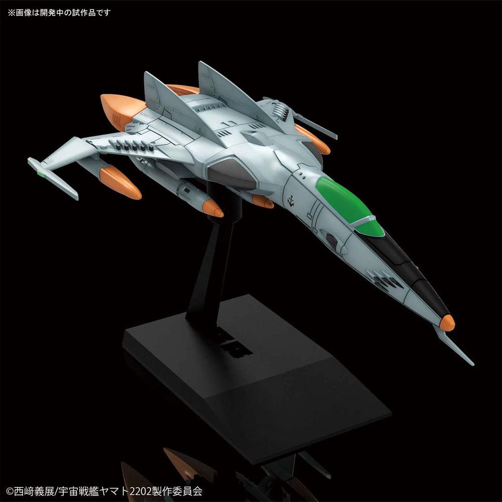 1式空間戦闘攻撃機 コスモタイガー 2 単座型プラモデル(バンダイ宇宙戦艦ヤマト 2202 メカコレクション No.009)商品画像_1