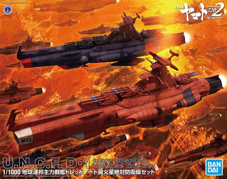 地球連邦主力戦艦 ドレッドノート級 火星絶対防衛線セット(プラモデル(バンダイ宇宙戦艦ヤマト 2202No.5056758)商品画像