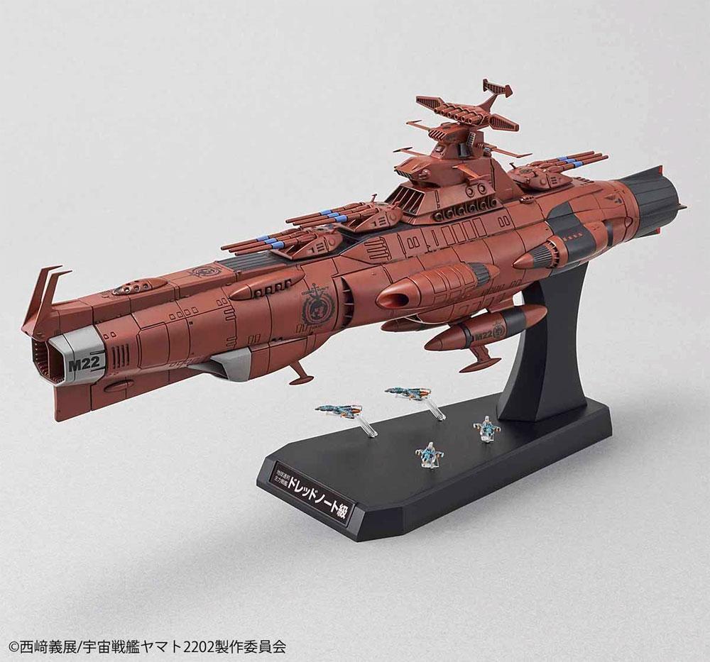 地球連邦主力戦艦 ドレッドノート級 火星絶対防衛線セット(プラモデル(バンダイ宇宙戦艦ヤマト 2202No.5056758)商品画像_2