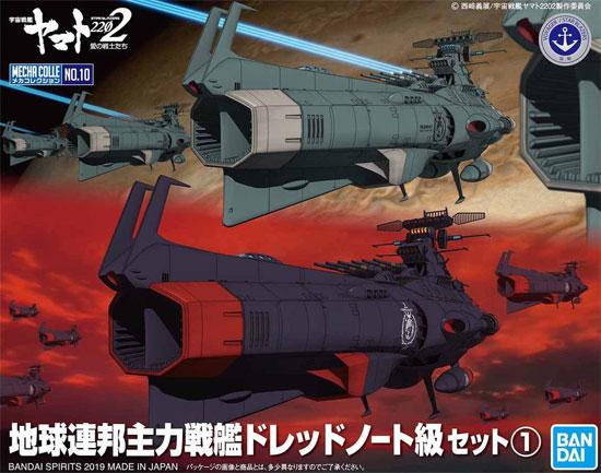 地球連邦主力戦艦 ドレッドノート級セット 1(プラモデル(バンダイ宇宙戦艦ヤマト 2202 メカコレクション No.010)商品画像