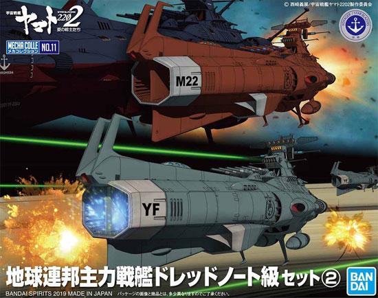 地球連邦主力戦艦 ドレッドノート級セット 2(プラモデル(バンダイ宇宙戦艦ヤマト 2202 メカコレクション No.011)商品画像