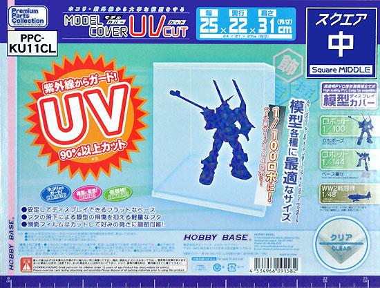 モデルカバー UVカット スクエア 中 クリアケース(ホビーベースプレミアム パーツコレクション シリーズNo.PPC-KU11CL)商品画像
