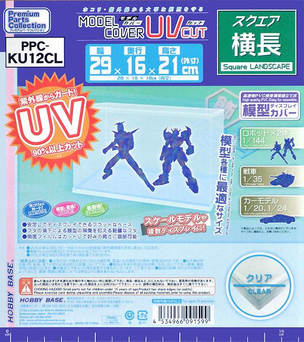 モデルカバー UVカット スクエア 横長 クリアケース(ホビーベースプレミアム パーツコレクション シリーズNo.PPC-KU12CL)商品画像