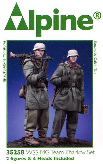 WW2 ドイツ 武装親衛隊 MG42機関銃チーム ハリコフ 2体セットレジン(アルパイン1/35 フィギュアNo.AM35258)商品画像