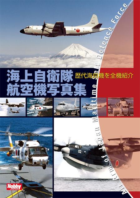 海上自衛隊航空機写真集本(ホビージャパンミリタリーNo.1835-7)商品画像