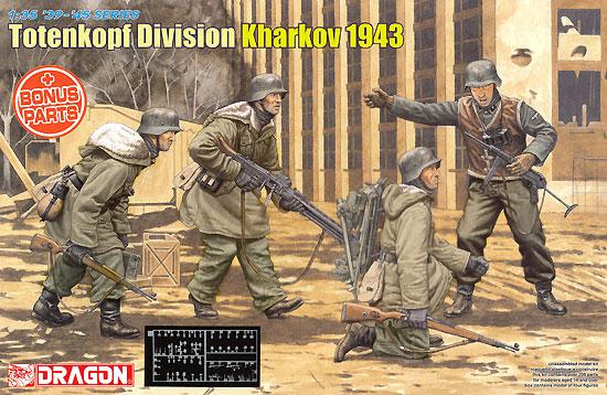 トーテンコープフ師団 (ハリコフ 1943年) w/ボーナスパーツプラモデル(ドラゴン1/35