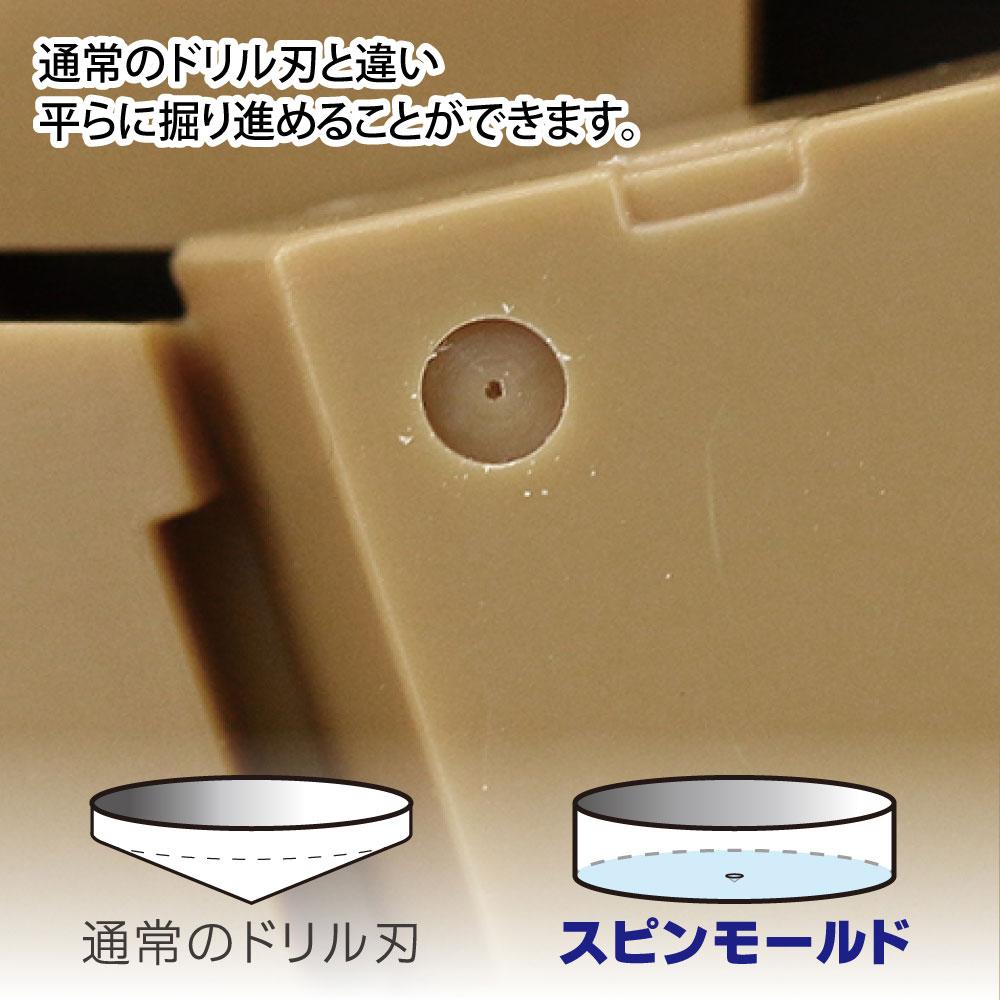スピンモールドマイクロブレード(ゴッドハンド模型工具No.GH-CSB-1-3)商品画像_2