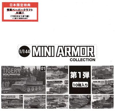 ミニアーマーコレクション 第1弾 10箱入りプラモデル(ドラゴン1/144 ミニアーマーNo.14051)商品画像