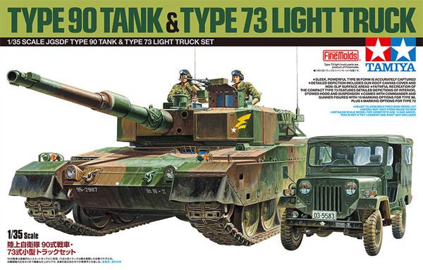 陸上自衛隊 90式戦車 73式小型トラックセットプラモデル(タミヤスケール限定品No.25186)商品画像