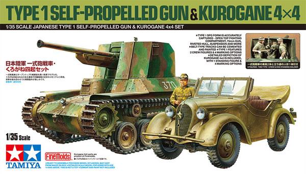 日本陸軍 一式砲戦車 くろがね四起 セットプラモデル(タミヤスケール限定品No.25187)商品画像