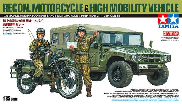 陸上自衛隊 偵察用オートバイ 高機動車セットプラモデル(タミヤスケール限定品No.25188)商品画像
