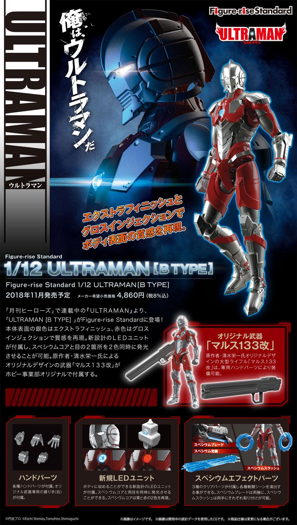 ULTRAMAN B TYPEプラモデル(バンダイフィギュアライズ スタンダードNo.5055361)商品画像_4