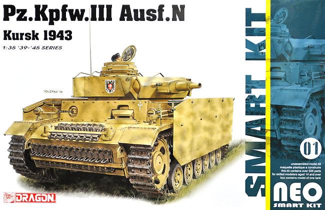 ドイツ 3号戦車N型 クルスク 1943 (NEO スマートキット)プラモデル(ドラゴン1/35