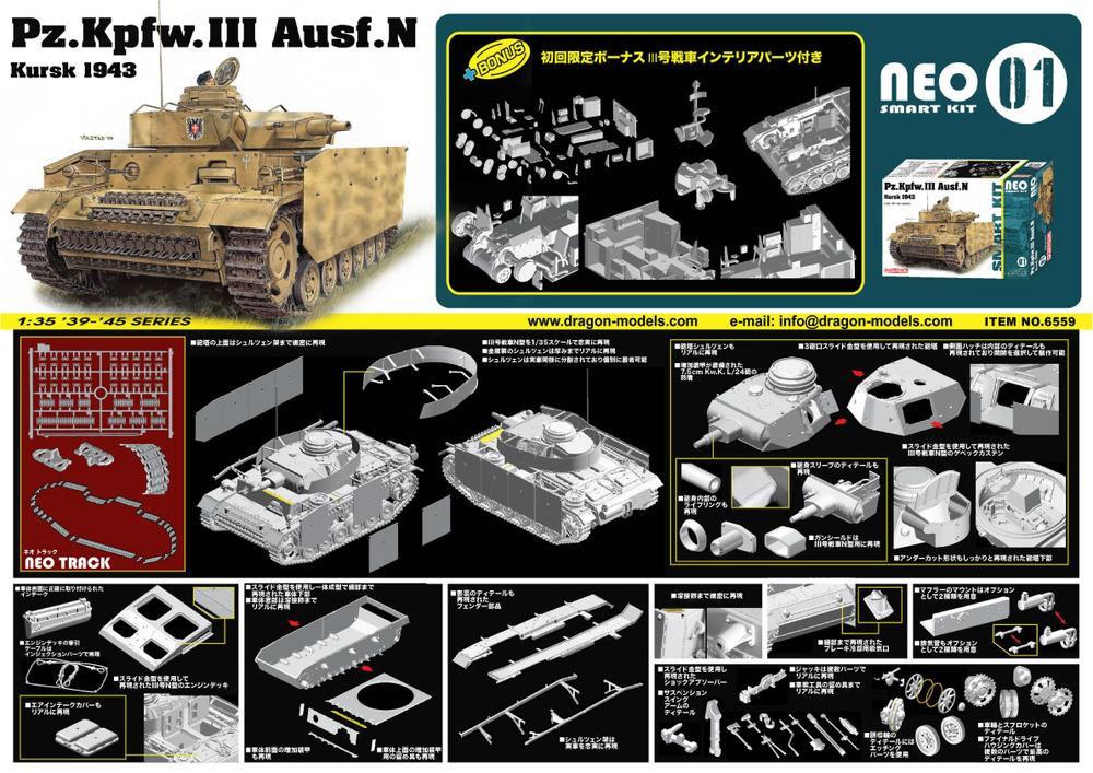ドイツ 3号戦車N型 クルスク 1943 (NEO スマートキット)プラモデル(ドラゴン1/35 '39-'45 SeriesNo.6559)商品画像_2