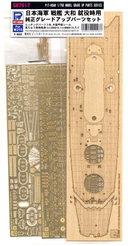 日本海軍 戦艦 大和 就役時用 純正グレードアップパーツセットエッチング(ピットロード1/700 グレードアップパーツシリーズNo.GB7017)商品画像