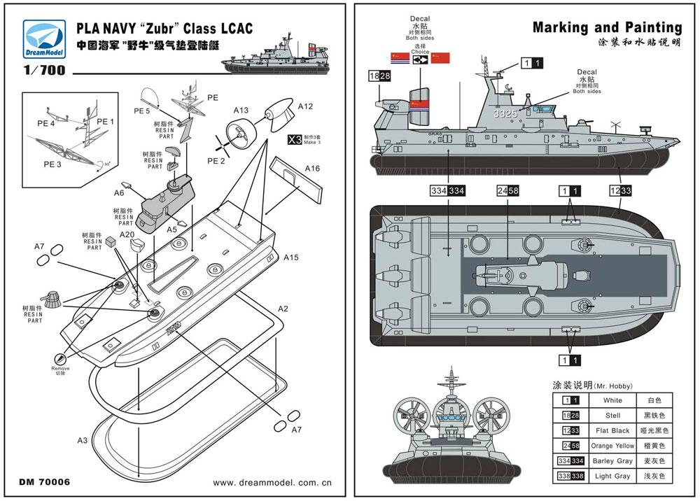 中国海軍 ズーブル級 エアクッション揚陸艇プラモデル(ドリームモデル1/700 艦船モデルNo.DM70006)商品画像_2