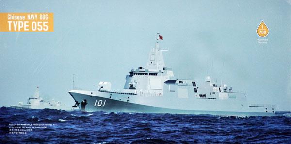 中国海軍 055型 ミサイル駆逐艦プラモデル(ドリームモデル1/700 艦船モデルNo.DM70012)商品画像