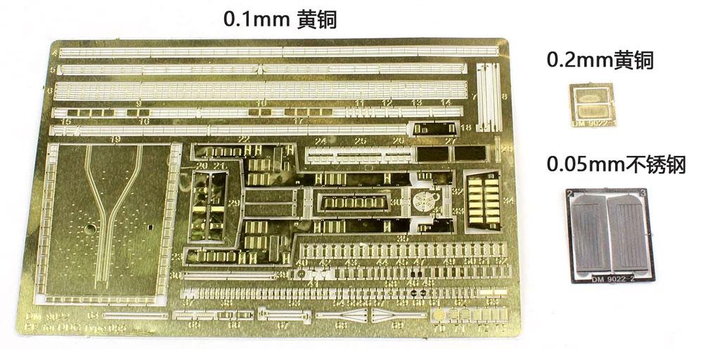 中国海軍 055型 ミサイル駆逐艦 エッチングパーツエッチング(ドリームモデル1/700 エッチングパーツNo.DM9022)商品画像_1