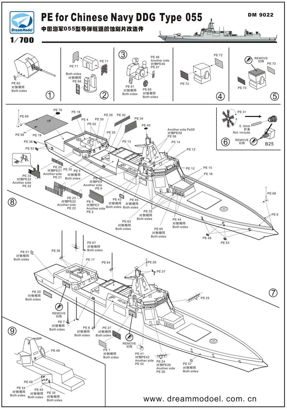 中国海軍 055型 ミサイル駆逐艦 エッチングパーツエッチング(ドリームモデル1/700 エッチングパーツNo.DM9022)商品画像_2