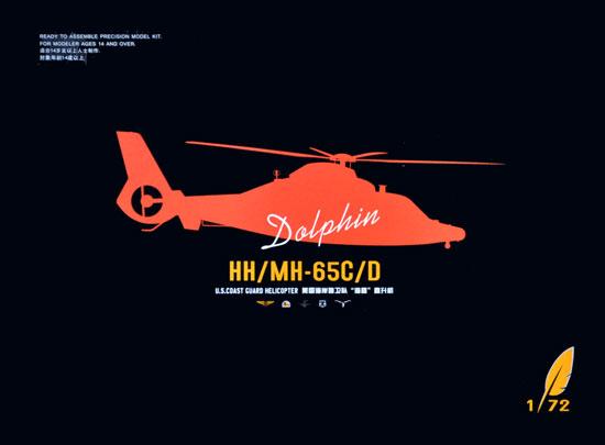 アメリカ 沿岸警備隊 HH/MH-65C/D ヘリコプタープラモデル(ドリームモデル1/72 航空機モデルNo.DM720005)商品画像