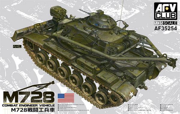 M728 戦闘工兵車プラモデル(AFV CLUB1/35 AFV シリーズNo.AF35254)商品画像