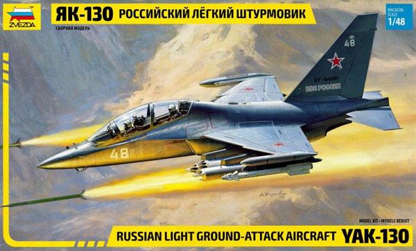 Yak-130 ロシア軽攻撃機プラモデル(ズベズダ1/48 ミリタリーエアクラフト プラモデルNo.4821)商品画像