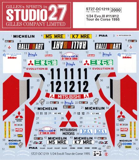三菱 ランサー エボリューション 3 #11/#12 ツールド コルス 1995 デカールデカール(スタジオ27ラリーカー オリジナルデカールNo.DC1219)商品画像