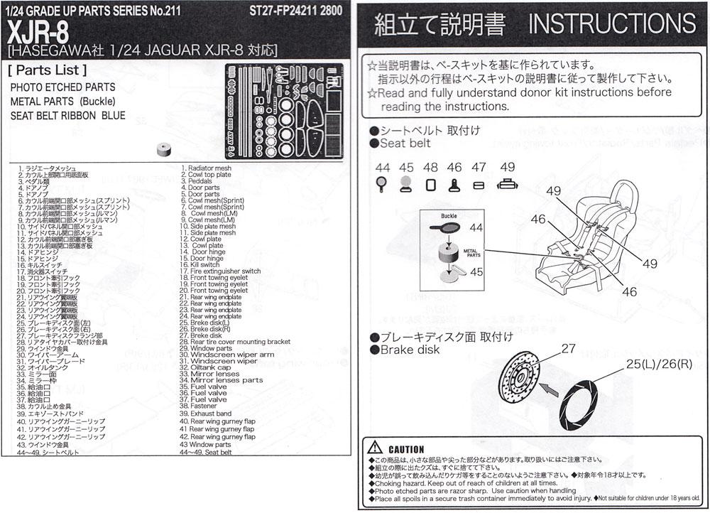 ジャガー XJR-8 アップグレードパーツエッチング(スタジオ27ツーリングカー/GTカー デティールアップパーツNo.FP24211)商品画像_2