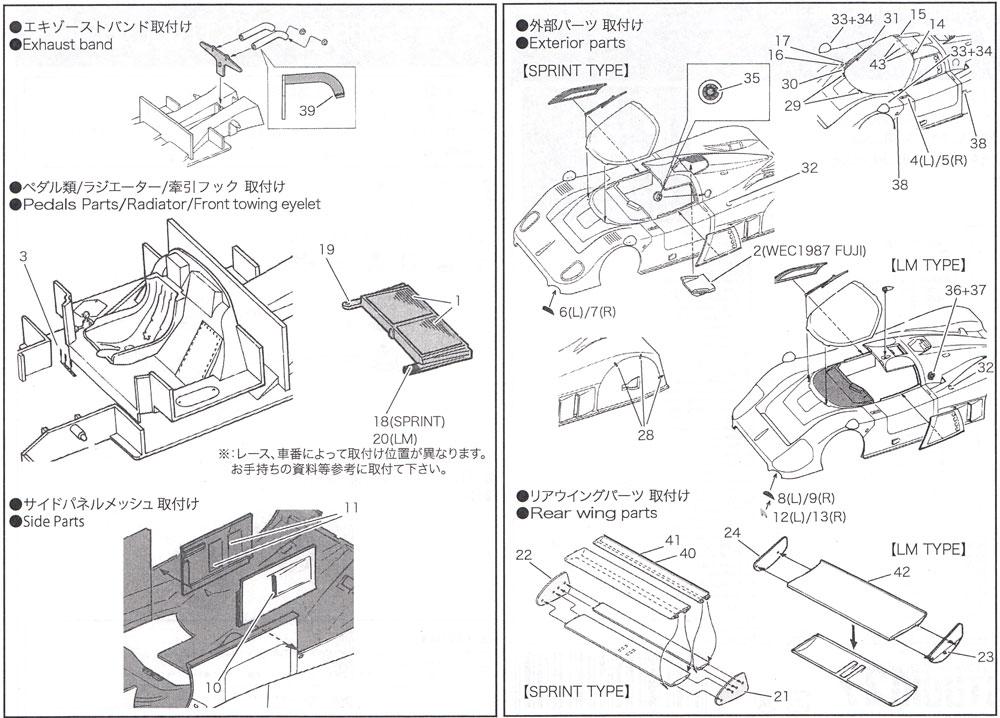 ジャガー XJR-8 アップグレードパーツエッチング(スタジオ27ツーリングカー/GTカー デティールアップパーツNo.FP24211)商品画像_3