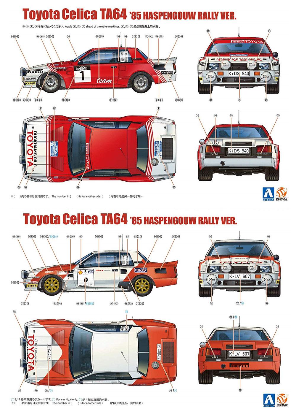 トヨタ セリカ TA64 '85 ハスペンゴウラリー仕様プラモデル(BEEMAX1/24 カーモデルNo.022)商品画像_2