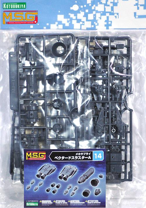 ベクタードスラスター Aプラモデル(コトブキヤM.S.G モデリングサポートグッズ メカサプライNo.MJ014)商品画像