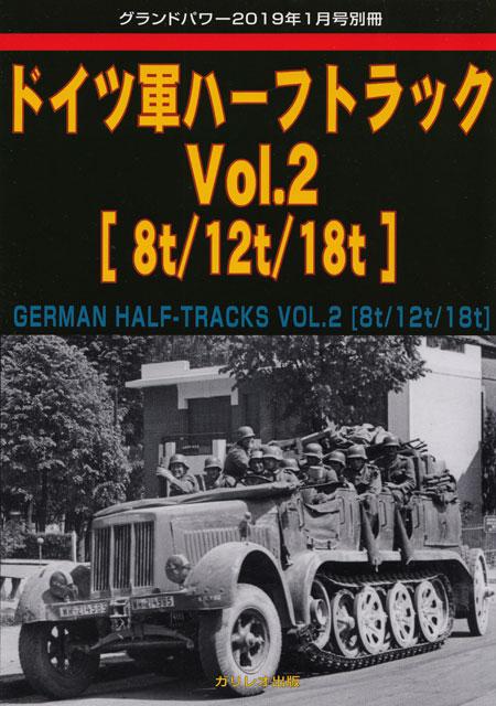 ドイツ軍 ハーフトラック Vol.2 8t/12t/148t別冊(ガリレオ出版グランドパワー別冊No.L-2019/02/18)商品画像