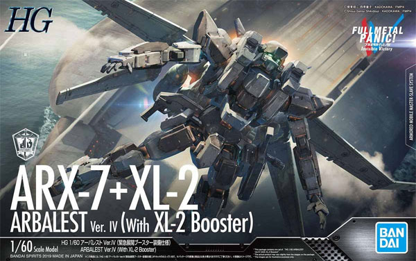 ARX-7 + XL-2 アーバレスト Ver.4 緊急展開ブースター装備仕様プラモデル(バンダイフルメタルパニック!No.5056756)商品画像