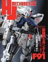 HJ メカニクス 02