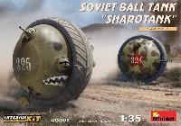 ソビエト ボールタンク シャロータンク インテリアキット