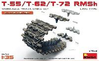 ミニアート1/35 ミリタリーミニチュアT-55/T-62/T-72 RMSh 履帯セット 後期型