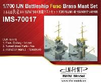 日本海軍 戦艦 扶桑 昭和13年/16年/19年用 真鍮マストセット (フジミ用)