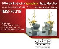 日本海軍 戦艦 山城 昭和13年/16年/19年 真鍮マストセット (フジミ用)