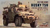 イギリス 装甲車 ハスキー TSV